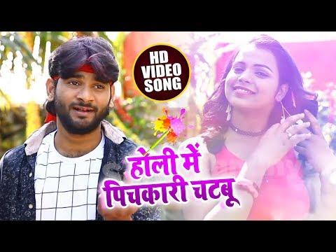 New Holi Song  होली में पिचकारी चटबु - Abhishek Lal Yadav - Holi Me Pichkari  - Bhojpuri Holi Song