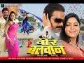 वीर बलवान - Veer Balwaan - Latest Bhojpuri Movie 2016 - Bhojpuri Full Film | Pawan Singh
