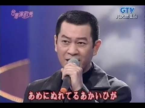 蔡小虎 - 裏町酒場 (うらまちさかば ) & 路燈了解我心意【日文台語演唱】