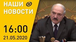 Наши новости ОНТ: Лукашенко об эпидситуации, данные по COVID-19 в Беларуси, цены на нефть