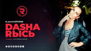 R_sound kitchen: интервью с Dasha Rысь