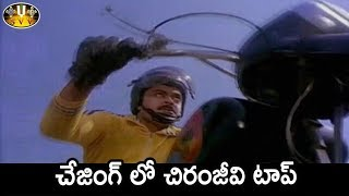 Chiranjeevi Bike Rasing Suspense Scene - Donga Movie Scenes - Radha, ...