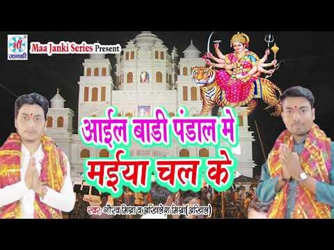 पुजा पंडाल में सबको हिला देने वाला गाना - आईल बाड़ी पंडाल मे मईया चल के - Gaurav & Akhilesh