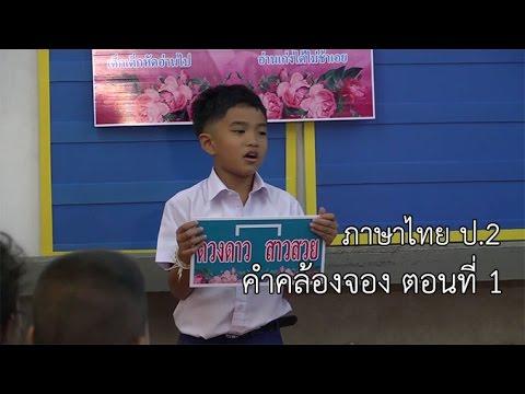 ภาษาไทย ป.2 คำคล้องจอง ตอนที่ 1 ครูอุบล โตนาค