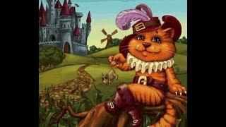 Кот в сапогах. Сказка для детей.