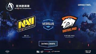 Na`Vi vs Virtus.pro - CS:GO Asia Championship - Grand final - map3 - de_train [yXo, ceh9]