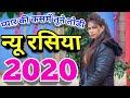 प्यार की कसमें तूने तोडी|रसिया|rasiya|new rasiya 2020|Gurjar desi dance|2020 rasiya|नया रसिया 2020|