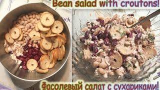 Фасолевый салат с сухариками.Просто и быстро!Bean salad with croutons.