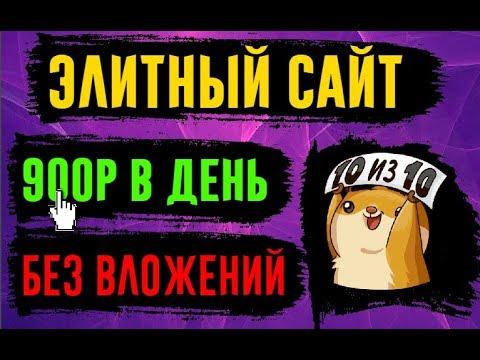 ЭЛИТНЫЙ сайт для заработка БОЛЬШИХ ДЕНЕГ в интернете БЕЗ ВЛОЖЕНИЙ/900 РУБЛЕЙ В ДЕНЬ