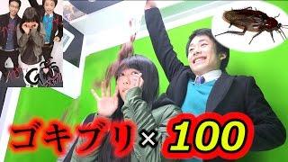 JK(女子高生)にゴキブリ100匹ドッキリ!? thumbnail
