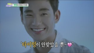 [Section TV] 섹션 TV - Kim Soo-hyun Suffer forever 20160717