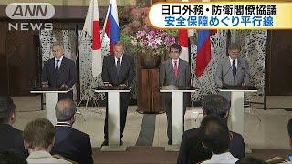 日ロ外務・防衛閣僚協議 安全保障めぐり平行線(19/05/31)