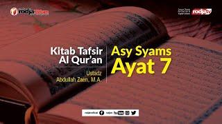 Tafsir Al-Qur'an : Surat Asy Syams Ayat 7 l Ustadz Abdullah Zaen, M.A.