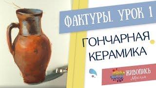 Часть 1. Керамика - Уроки живописи Юлии Фадюшиной по фактурам