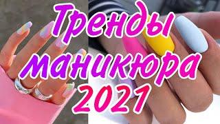 БОЛЕЕ 100 Идей ТРЕНДЫ ЛЕТНЕГО МАНИКЮРА 2021 Модный Маникюр на Лето 2021 ПОДБОРКА ДИЗАЙНА НОГТЕЙ