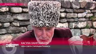 Как в Грузии чеченцы празднуют Панкисобу