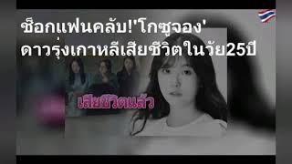 เศร้า! โกซูจอง 1ในนักเเสดง ซีรี่ย์ เกาหลีชื่อดังเสียชีวิตเเล้ว😭😭😭
