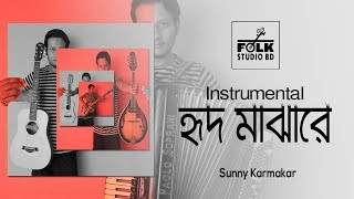 Tomay Hrid Majhare Rakhbo (Instrumental) ft. Sunny Karmakar | Folk Studio BD New Song