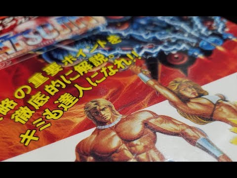 TRUXTON & GOLDEN AXE book review by Classic Game Room