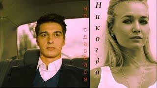 Андрей  & Настя -  Никогда не сдавайся  [ Во имя любви]