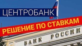 Центробанк РФ Ключевая ставка ЦБ РФ на сегодня