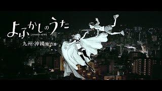 『よふかしのうた』PV 九州・沖縄篇 ♪「逃亡」ヨルシカ