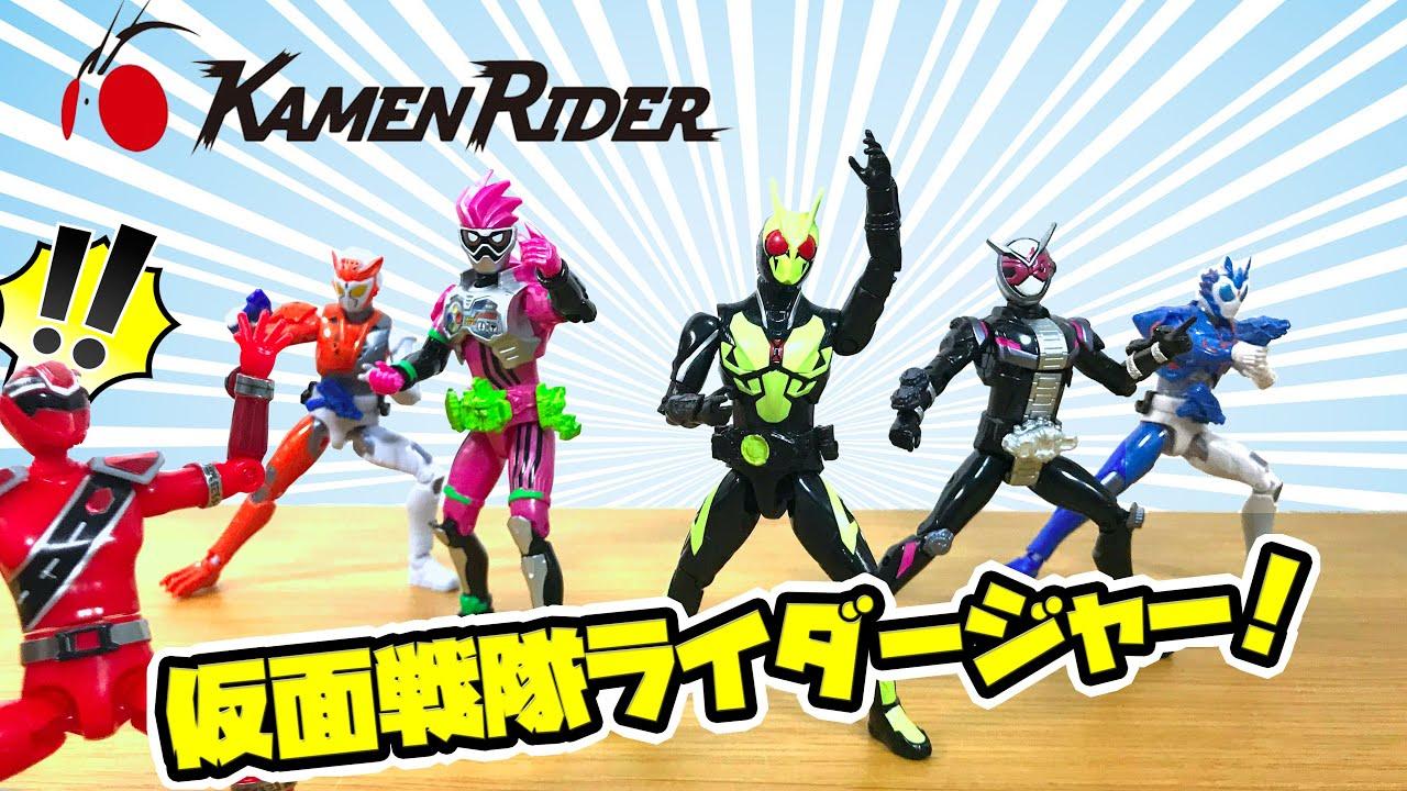 仮面ライダーがスーパー戦隊に!?ゼロワンがスーパー戦隊にあこがれて新たにライダー戦隊を作るぞ!