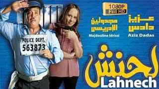film marocain 2021  | فيلم المغربي الحنش كامل hd