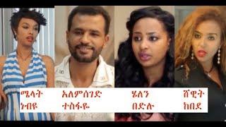 ሜላት፣ አለምሰገድ፣ ሄለን፣ ሸዊት Ethiopian film 2018