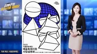 김혜주의 포스터로 말해요 by 서울문화재단, '2020…