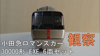 鉄道模型 Nゲージ【今さら動画】小田急30000形 EXE ロマンスカー ブランドマーク 6両セットを見てみる