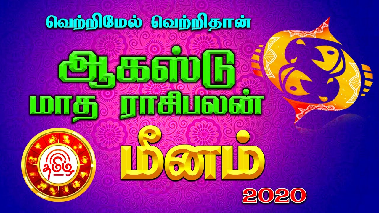 ஆகஸ்ட் மாத ராசி பலன்கள் 2020 | மீனம் | August Month Rasi Palan 2020 Meenam Tamil