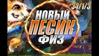 ЛОХМАТЫЙ ФИЗ! 34 КИЛА! ШОК ВЫЖИВАНИЕ! | Полная игра