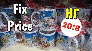 Fix Price обзор Новогодних Товаров и Покупок Фикс Прайс Новый год полочки ноябрь