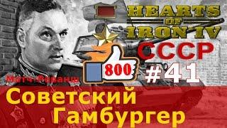 Прохождение Hearts of Iron 4 - СССР № 41 - Советский Гамбургер