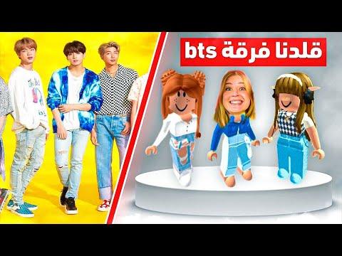 تحدي تقليد المشاهير في عرض الازياء 😂🔥 || قلدنا وفناين عرب جبنا العيد 😅 !!؟ BTS