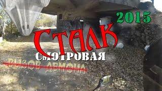Сталк  Владикавказ  Смотровая  часть 2 перезалито