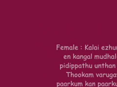 Vettaiyaadu Vilaiyaadu - Paartha Mudhal Lyrics
