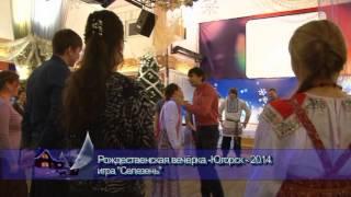 """игра """"Селезень""""ЮГОРСК-2014- русская молодёжная игра"""