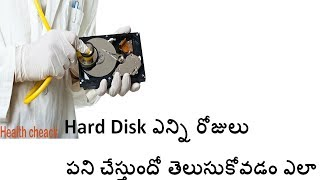 Check Hard Disk for Errors, Health and Bad Sectors in telugu