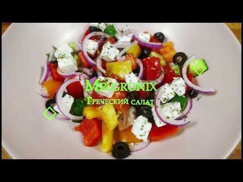 видео рецепт Салат греческий. Подробное приготовление греческого салата.