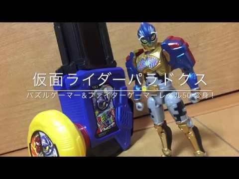 仮面ライダーパラドクス 変身!(パズルゲーマー&ファイターゲーマーレベル50)【DXガシャットギアデュアル 他】Kamen Rider Para-Dx Henshin 01