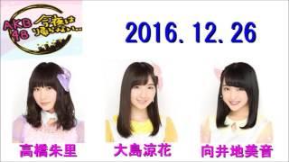 『AKB48 今夜は帰らない・・・』 2016年12月26日放送分です。 パーソナリテ...