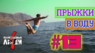 Прыжки в воду. САМЫЕ КРУТЫЕ ПРЫЖКИ В ВОДУ [ВЕЛИКОЛЕПНЫЕ ЛЮДИ #13]