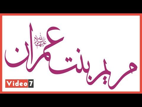 أفضل القصص.. قصة السيدة مريم العذراء المرأة الوحيدة المذكور اسمها فى القرآن