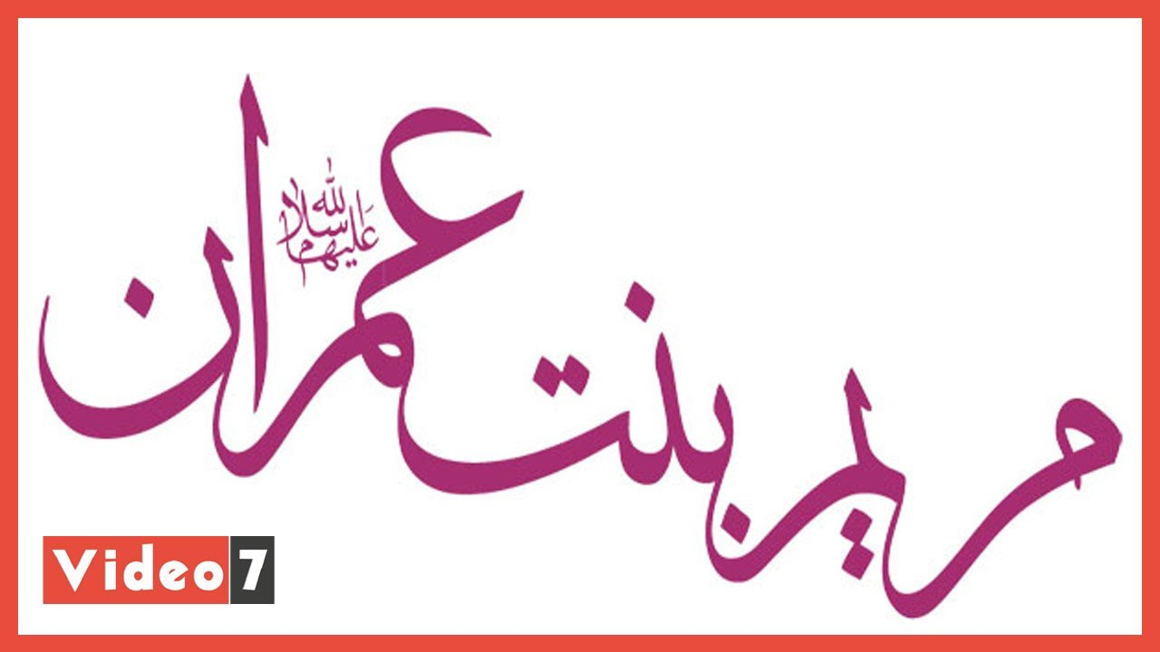 أفضل القصص.. قصة السيدة مريم العذراء المرأة الوحيدة المذكور اسمها فى القرآن  - 15:58-2021 / 5 / 1