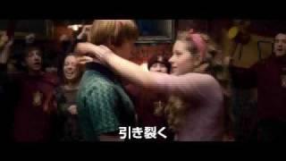 ハリー・ポッターと謎のプリンス (2009年7月15日)
