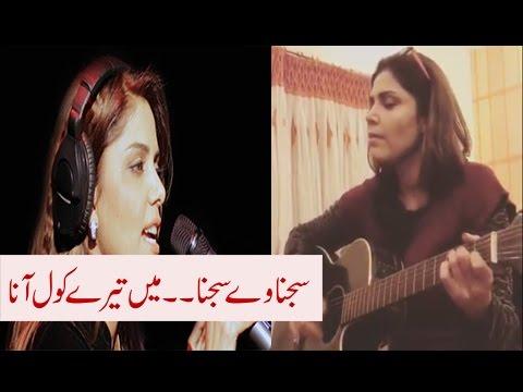 Udaari OST   Sajna We Sajna  Hadiqa Kiani Guitar instrument   Cover  