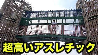 新アスレチック鬼ごっこが高すぎてSASUKEできる!? thumbnail
