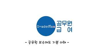 [K-에듀파인] 공무원급여1 - 공무원 보수제도 기본 …